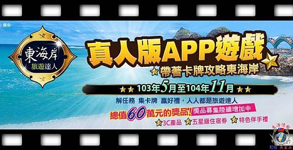 20140716-台灣好行-東部海岸線0716起調整時刻&第四屆東海岸旅遊達人募集