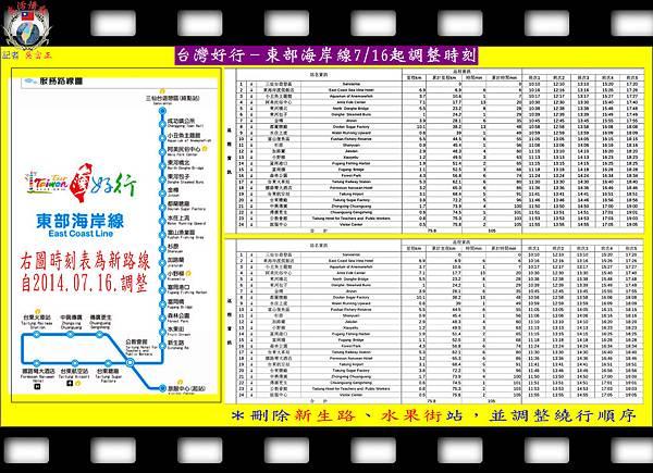 20140716-台灣好行-東部海岸線0716起調整時刻