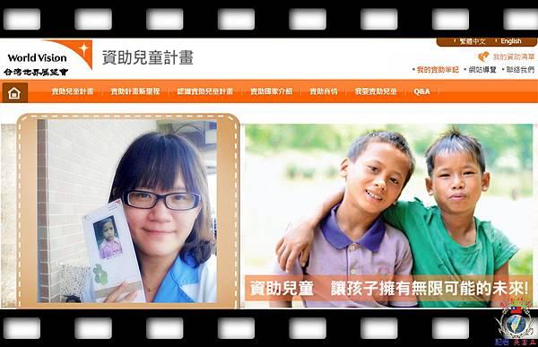 20140717-台灣世界展望會邀您參與「資助兒童計畫」01