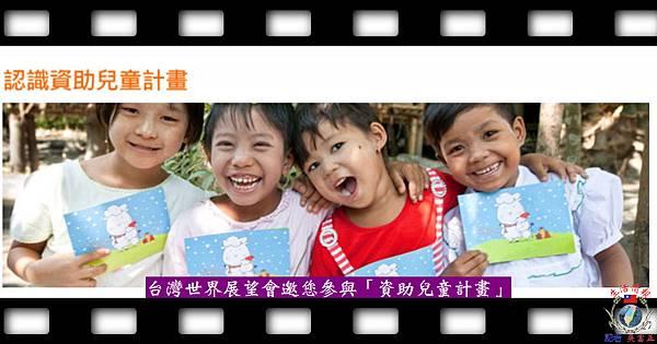20140717-台灣世界展望會邀您參與「資助兒童計畫」02