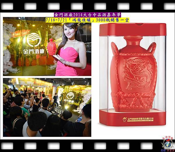 20140721-金門酒廠2014大台中品酒嘉年華