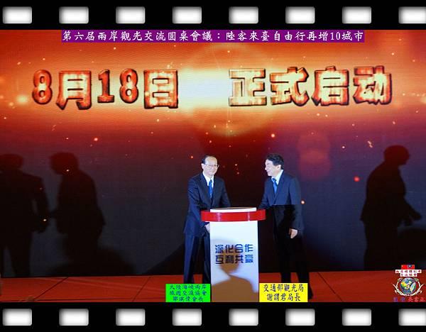 20140718-第六屆兩岸觀光交流圓桌會議:陸客來臺自由行再增10城市02