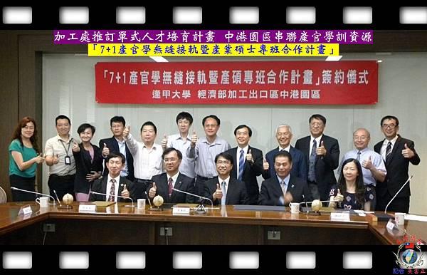 20140728-串聯產官學訓資源-加工處首推中港園區訂單02