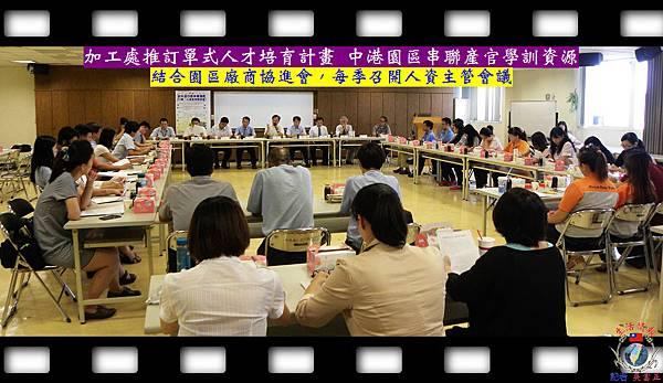 20140728-串聯產官學訓資源-加工處首推中港園區訂單03