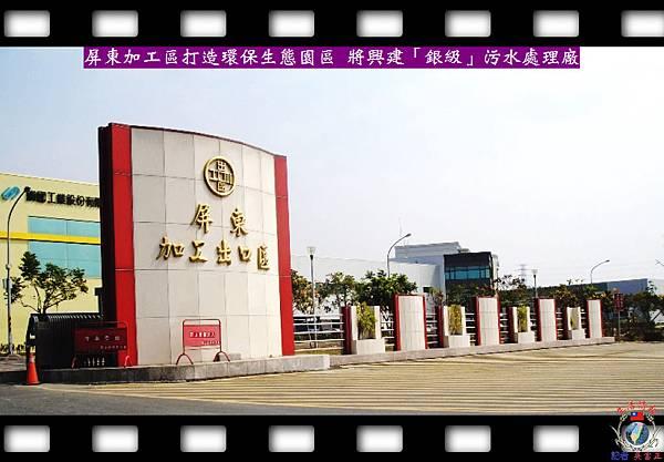 20140729-屏東加工區打造環保生態園區將興建「銀級」污水處理廠01