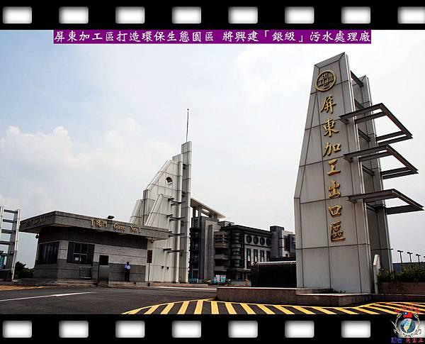 20140729-屏東加工區打造環保生態園區將興建「銀級」污水處理廠02