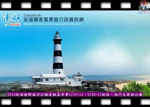 20140806-澎湖國際海洋沙灘運動嘉年華0913-14、0920-21林投、隘門沙灘