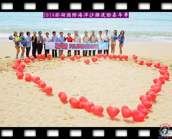 20140808-2014澎湖海洋沙灘運動嘉年華0913-14隘門及林投沙灘路跑03
