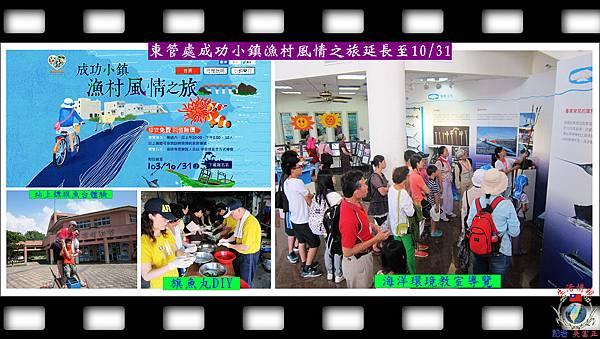 20140808-東管處成功小鎮漁村風情之旅延長至1031