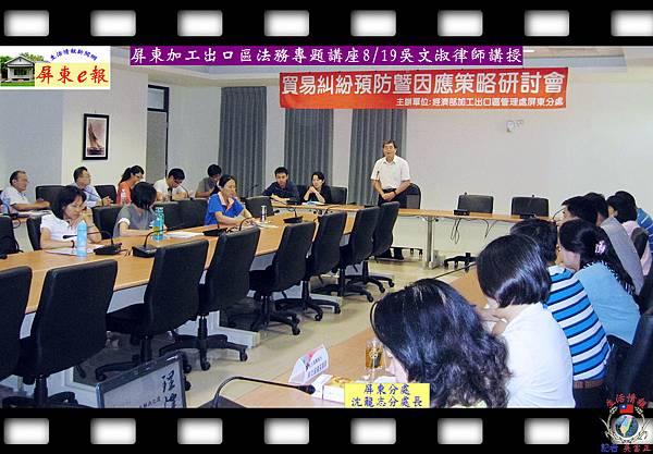 20140820-屏東加工出口區0819舉辦名師法務專題講座02