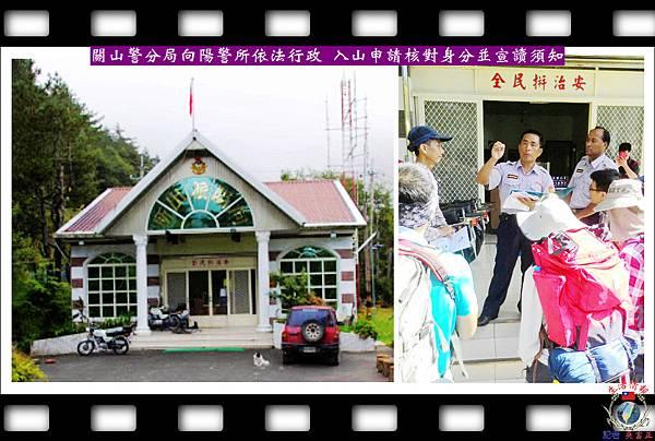 20140823-關山警分局向陽警所依法行政-入山申請核對身分並宣讀須知00