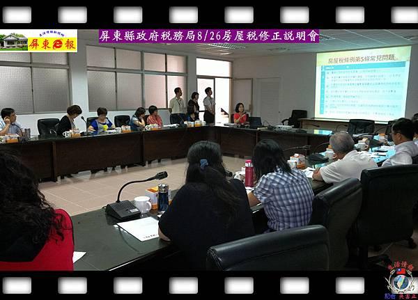 20140827-屏東縣政府稅務局0826房屋稅修正說明會02