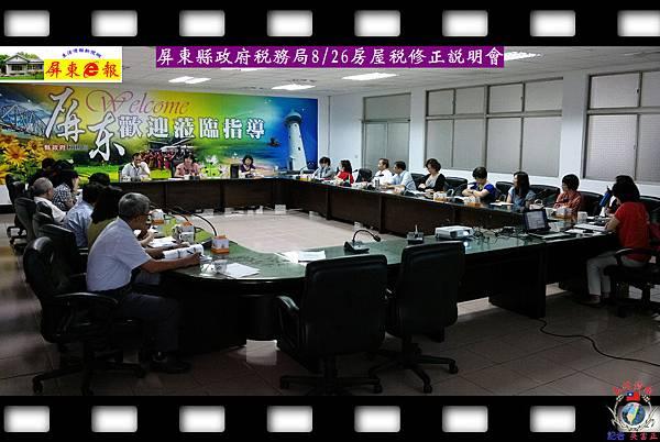 20140827-屏東縣政府稅務局0826房屋稅修正說明會01