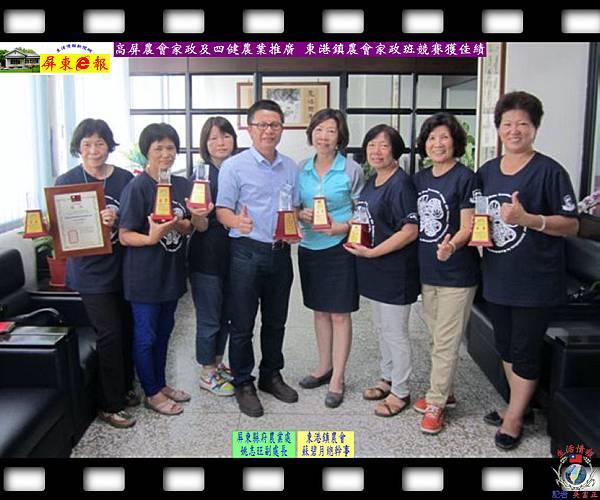 20140827-東港家政班高屏聯合競賽獲佳績