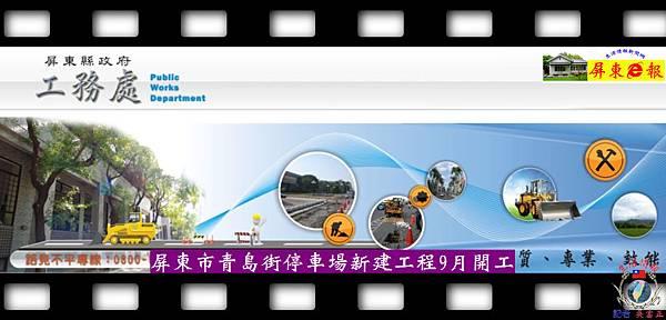 20140827-屏東市青島街停車場新建工程9月開工