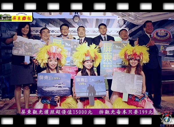 20140826-屏東觀光護照超優值