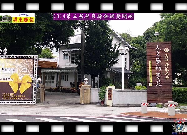20140828-2014第三屆屏東縣金緱獎開跑