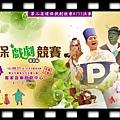 20140830-「劇在一起愛地球」 第2屆環保戲劇競賽決賽02
