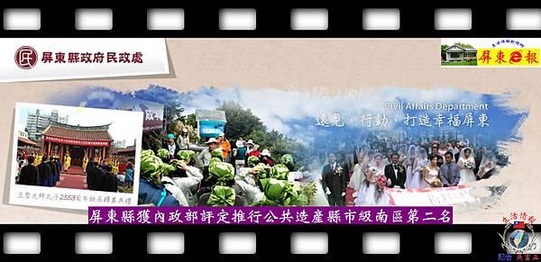 20140830-屏東縣獲內政部評定推行公共造產縣市級南區第二名