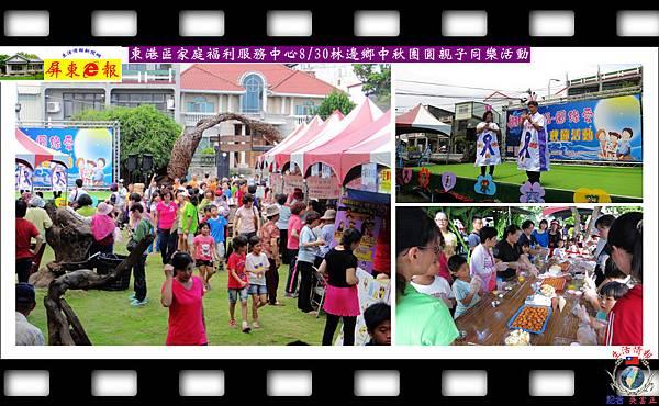 20140831-東港區家庭福利服務中心0830林邊鄉中秋團圓親子同樂活動