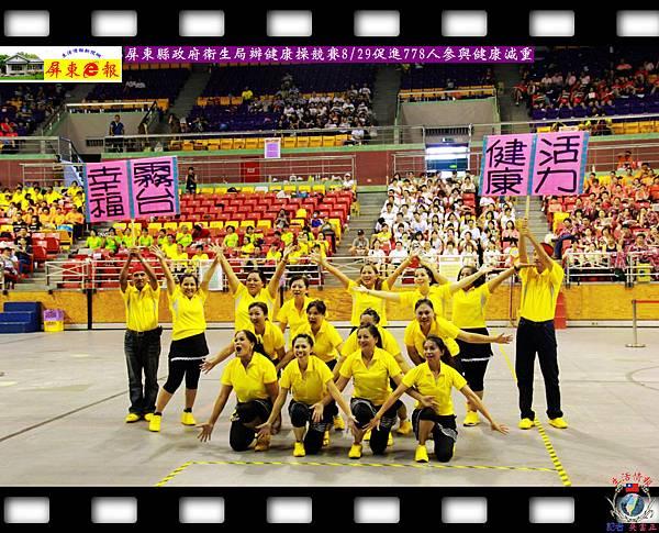 20140831-屏東縣政府衛生局辦健康操競賽0829促進778人參與健康減重02