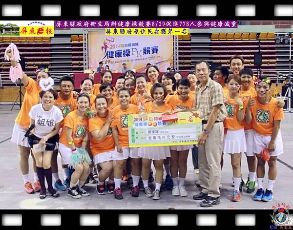 20140831-屏東縣政府衛生局辦健康操競賽0829促進778人參與健康減重01