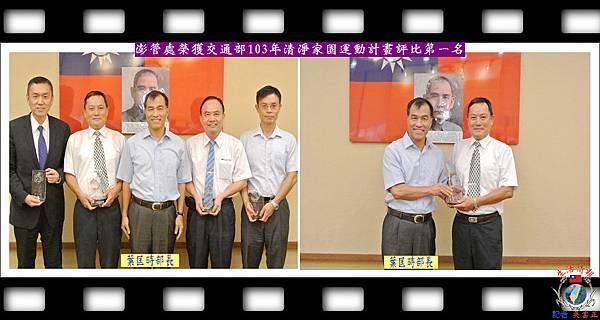20140831-澎管處榮獲交通部103年清淨家園運動計畫評比第一名