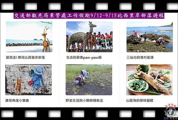 20140910-交通部觀光局東管處工作假期0912-0915比西里岸部落遊程