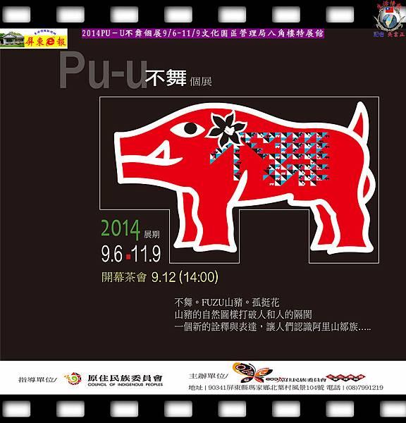 20140911-2014PU-U不舞個展0906-1109文化園區管理局八角樓特展館