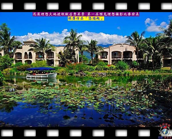 20140912-花蓮理想大地渡假飯店秀美景-第一屆預見理想攝影比賽發表-悠遊趣(第二名)