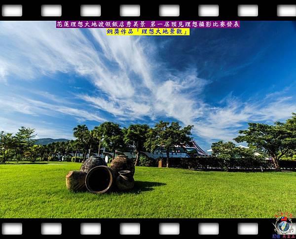 20140912-花蓮理想大地渡假飯店秀美景-第一屆預見理想攝影比賽發表-理想大地景觀(第三名)