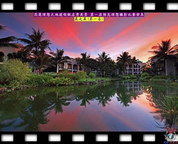 20140912-花蓮理想大地渡假飯店秀美景-第一屆預見理想攝影比賽發表-晨之美(第一名)