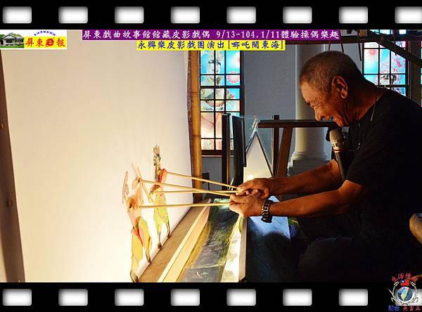 20140912-屏東戲曲故事館館藏皮影戲偶0913-1040111體驗操偶樂趣02