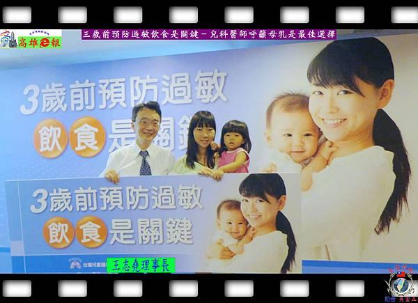 20140914-預防小兒過敏,三歲前飲食是關鍵01