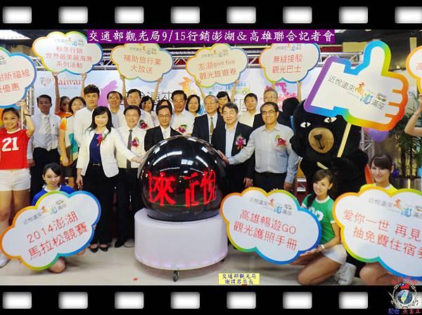 20140915-交通部觀光局0915行銷澎湖&高雄聯合記者會01