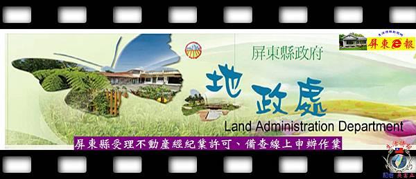 20140915-屏東縣受理不動產經紀業許可、備查線上申辦作業