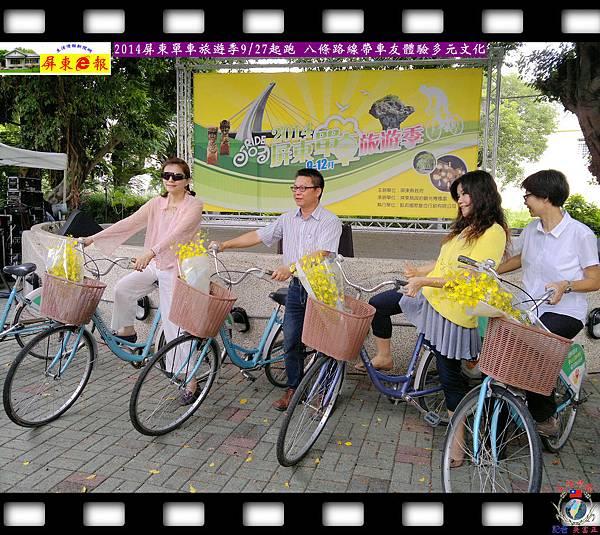 20140917-2014屏東單車旅遊0927起跑-八條路線帶車友體驗多元文化05
