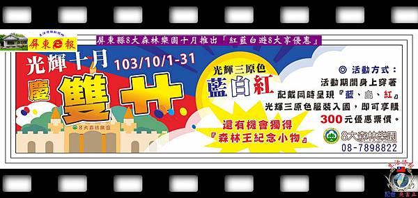 20140927-屏東縣8大森林樂園十月推出「紅藍白遊8大享優惠」