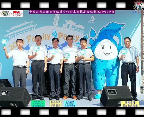 20140927-中國山東省濟南市旅遊局0927來台推廣行程最低19900元起