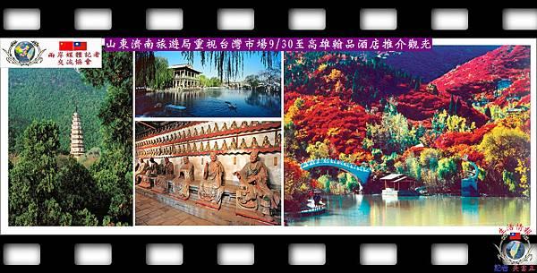 20140930-山東濟南旅遊局重視台灣市場0930至高雄翰品酒店推介觀光