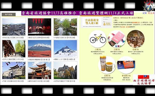 20141103-雲南旅遊高雄推介會-繁體旅遊網1104正式上線01