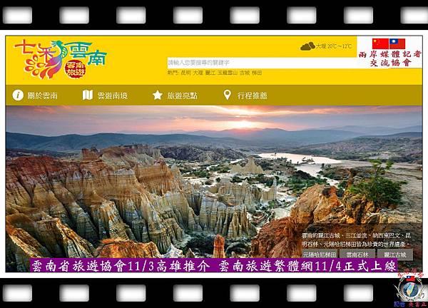 20141103-雲南旅遊高雄推介會-繁體旅遊網1104正式上線00