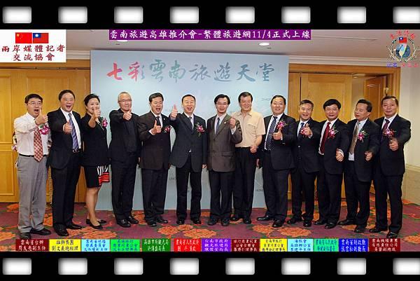 20141103-雲南旅遊高雄推介會-繁體旅遊網1104正式上線