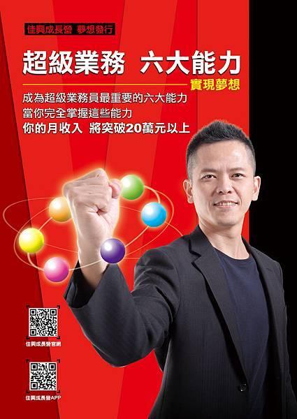 超級業務六大能力-海報印刷檔-預覽