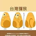 臺灣獼猴.jpg