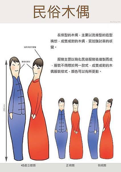 民俗木偶.jpg
