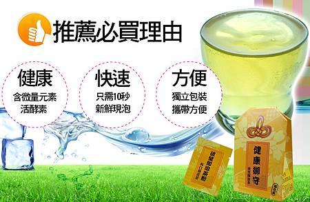 美食網, 酵素茶飲, 排毒食品, 茶葉禮盒