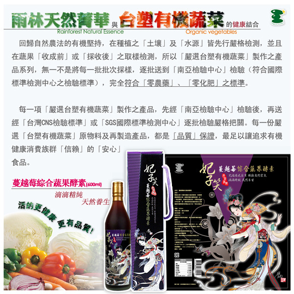 美食網,酵素茶飲, 台灣伴手禮網友推薦, 排毒食品, 減肥產品