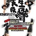 ENERGY-反骨版CD外盒