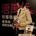 20071207唐禹哲-《唐禹哲影字書》新書記者會